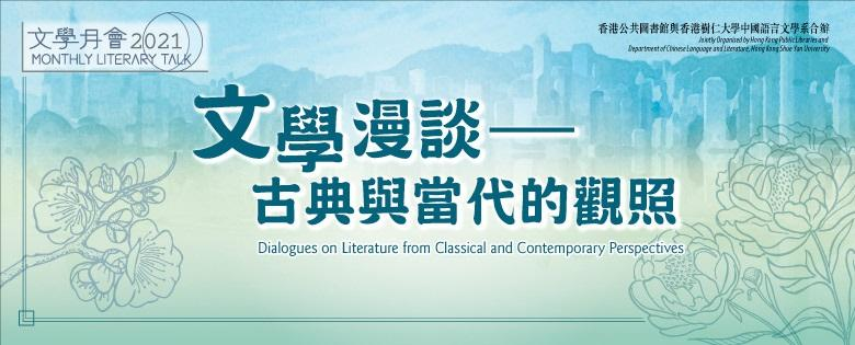 Monthly Literary Talk 2021: Dialogues on Literature from Classical and Contemporary Perspectives